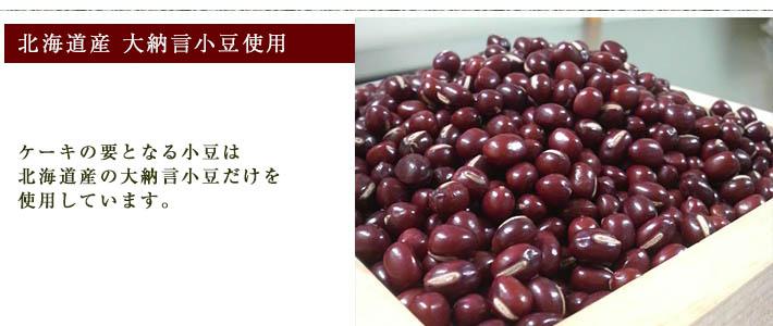 ケーキの要となる小豆は北海道産大納言小豆だけを使用しています。他のあずきは一切使用していません!国産の素材に拘るこだわる