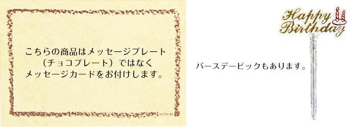 こちらの商品はメッセージプレート(チョコプレートでなく)メッセージカードをお付けします。バースデーピックもあります。