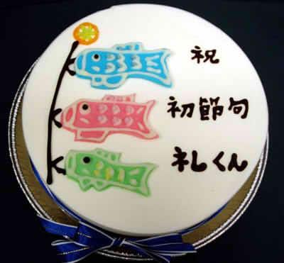 子供の日ケーキ15cm(アイスクリームケーキ)