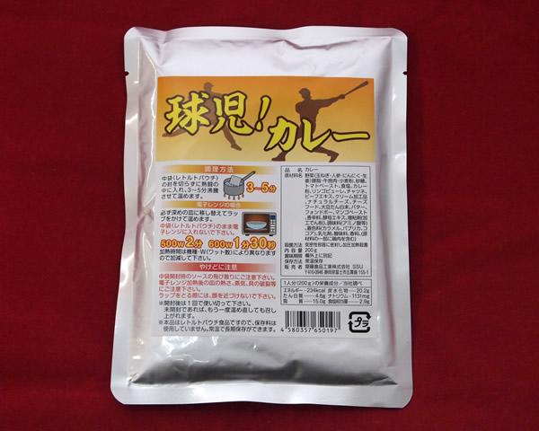 お得!球児カレー30個セット【カレー カレールー カレーライス】