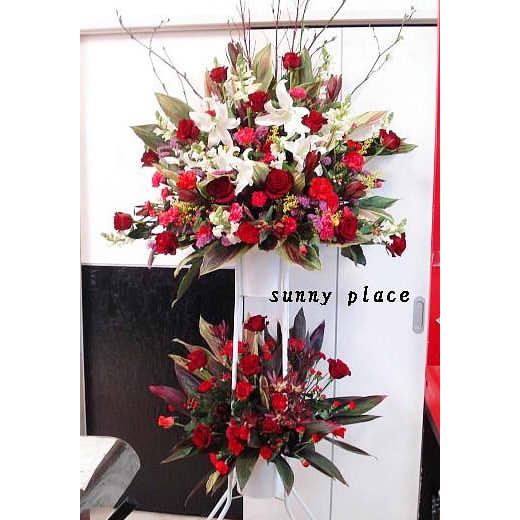 お祝い用スタンド花(2段)【花 フラワー ギフト お祝い 贈り物 開店祝い 贈答】