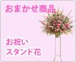 お祝いスタンド花1段「おまかせ商品」【お花 プレゼント ギフト 贈答】