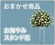 お悔やみスタンド花1段「おまかせ商品」【お花 プレゼント ギフト 贈答 お悔やみ お供え】