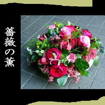 おまかせ!バラの薫り フラワーアレンジメント プレゼント 花 ギフト100【お急ぎ便対応】【敬老の日 誕生日 開店祝い】の画像1枚目