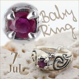 ベビーリング 刻印 指輪 出産祝い ルビー 7月 誕生石 星雲 モチーフ clouds クラウズ 七五三 ギフト