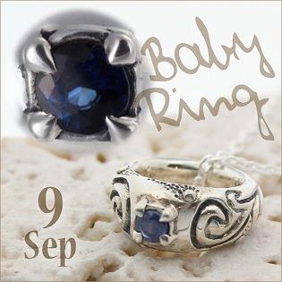 ベビーリング 刻印 指輪 出産祝い  サファイア 9月 誕生石 星雲 モチーフ clouds クラウズ 七五三 ギフト