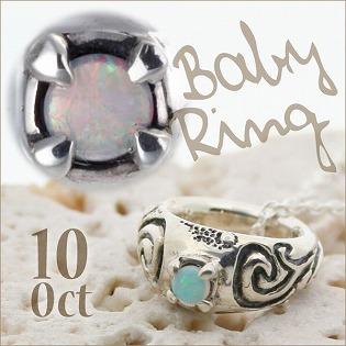 ベビーリング 刻印 指輪 出産祝い オパール 10月 誕生石 星雲 モチーフ clouds クラウズ 七五三 ギフト