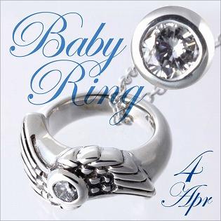ベビーリング 刻印 指輪 出産祝い ダイヤモンド 4月 誕生石 羽 WINGS 七五三 ギフト