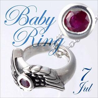 ベビーリング 刻印 指輪 出産祝い ルビー 7月 誕生石 羽 WINGS 七五三 ギフト