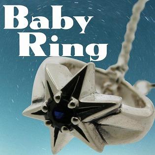 ベビーリング 刻印 指輪 出産祝い サファイア 9月 誕生石 星 STAR 七五三 ギフト