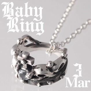 ベビーリング 刻印 指輪 出産祝い アクアマリン 3月 誕生石 チェーン付 王冠 クラウン 七五三 ギフト
