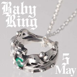 ベビーリング 刻印 指輪 出産祝い エメラルド 5月 誕生石 チェーン付 王冠 クラウン 七五三 ギフトの画像1枚目