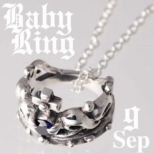 ベビーリング 刻印 指輪 出産祝い サファイア 9月 誕生石 チェーン付 王冠 クラウン 七五三 ギフト