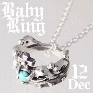 ベビーリング 刻印 指輪 出産祝い ターコイズ トルコ石 12月 誕生石 チェーン付 王冠 クラウン 七五三 ギフト