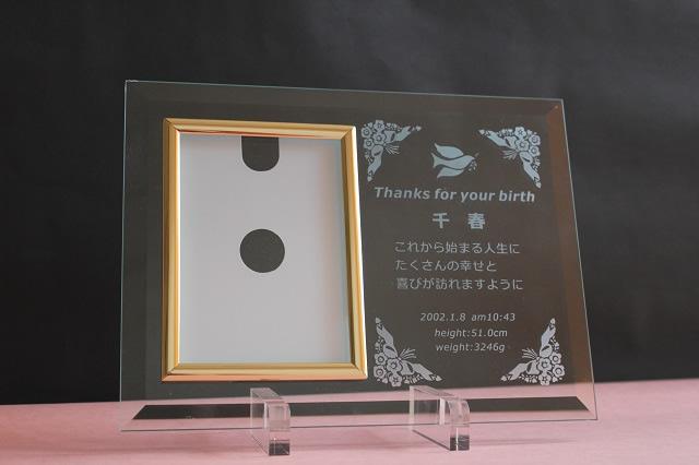 命名フォトフレームストレート【お誕生記念 出産祝い ギフト】の画像1枚目