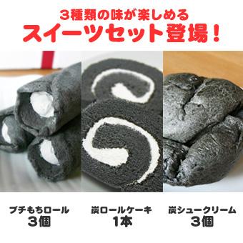 炭スイーツセット 炭ロールケーキ・炭シュークリーム・プチもちロールの画像1枚目