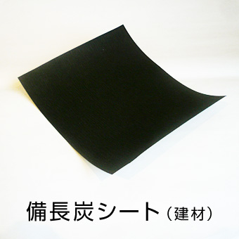 【備長炭シート】備長炭99.9%使用した天然エコシートの画像1枚目