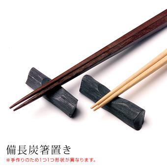 炭アート箸置き紀州備長炭の手作りアートシリーズ《研磨済み》の画像1枚目