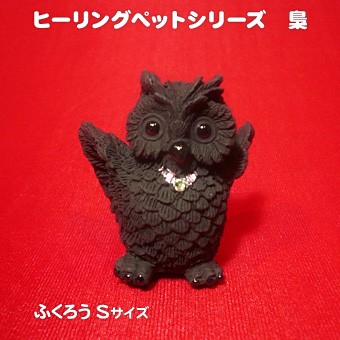 【ヒーリングペット(梟)】炭のインテリア小物【招きふくろう】《ミニサイズ》の画像1枚目