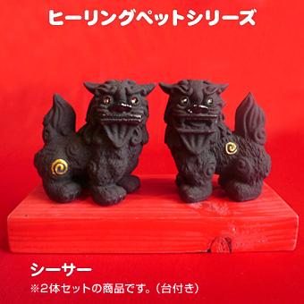 【ヒーリングペット】炭のインテリア小物【シーサー】《2体1セット/台付き》の画像1枚目