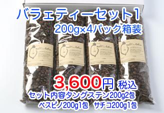 【秋田梅吉商店】タングステン(200g、2包)サチコ(200g、1包)ベスピノ(200g、1包) の画像1枚目