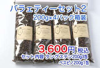【秋田梅吉商店】タングステン(200g、3包)ベスピノ(200g、1包) の画像1枚目