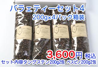 【秋田梅吉商店】タングステン(200g、2包)ベスピノ(200g、2包)の画像1枚目