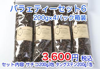 【秋田梅吉商店】サチコ(200g、3包)タングステン(200g、1包) の画像1枚目