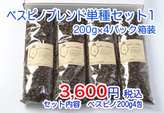 【秋田梅吉商店】ベスピノ(200g、4包) の画像1枚目