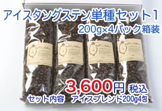 【秋田梅吉商店】アイスタングステン(200g、4包)の画像1枚目