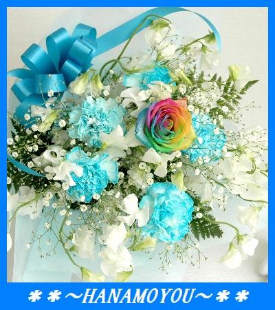 レインボーローズのキューティーブーケ*ブルー【バラ ローズ レインボーローズ はな 花 フラワーギフト プレゼント】の画像1枚目