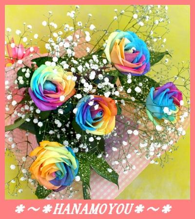 レインボーローズとカスミソウの花束*5ローズ*レインボーローズの花束【バラ ローズ レインボーローズ はな 花 フラワーギフト プレゼント】の画像1枚目
