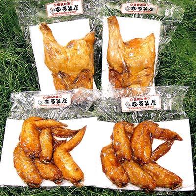 小樽なると屋 若鶏の半身揚げ(2パック)+手羽先(2パック)※冷蔵、冷凍品
