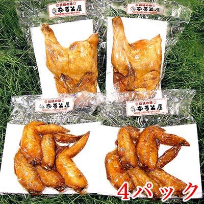 小樽なると屋 若鶏の半身揚げ(4パック)+手羽先(4パック)