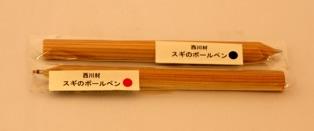 スギのボールペン【誕生日 贈り物 プレゼント 木製 木工品 ハンドメイド 手作り】の画像1枚目