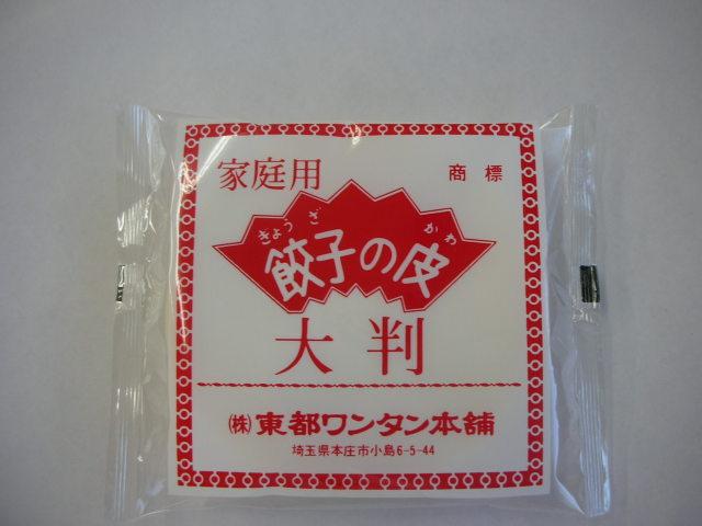 【ポイント10倍】餃子の皮(大判18枚入り)【食品 材料 食材】の画像1枚目