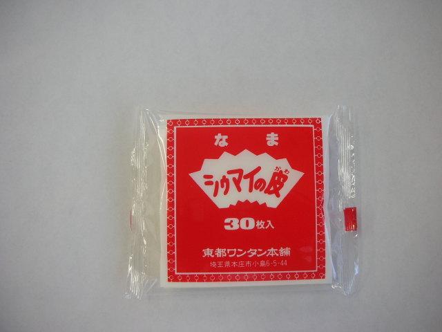【ポイント10倍】シュウマイの皮(30枚入り)【食品 材料 食材】の画像1枚目