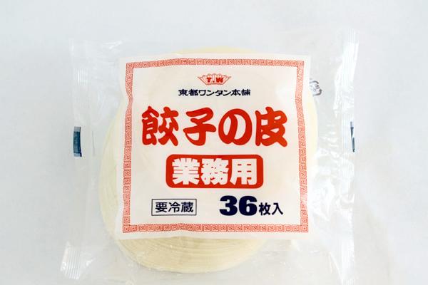【ポイント10倍】業務用餃子の皮(36枚入り)【食品 材料 食材】の画像1枚目