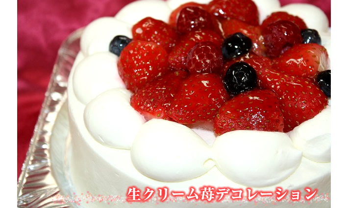 生クリーム苺デコレーション5号【誕生日 デコ ケーキ バースデーケーキ バースデー】の画像1枚目