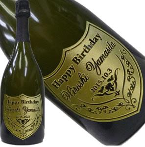 ドン・ペリニヨン 白 750ml 名入れ彫刻エッチングボトル