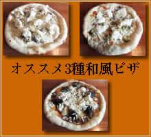 茜の和風ピザ(3種セット)【プレゼント 贈り物 誕生日 記念日 パーティー】の画像1枚目