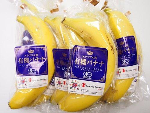 エクアドル産 JAS認定有機バナナ 「ナチュラルヒーロー」 1箱 10本入