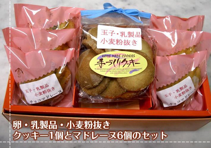卵・乳製品・小麦粉抜きクッキー1個とマドレーヌ6個セット