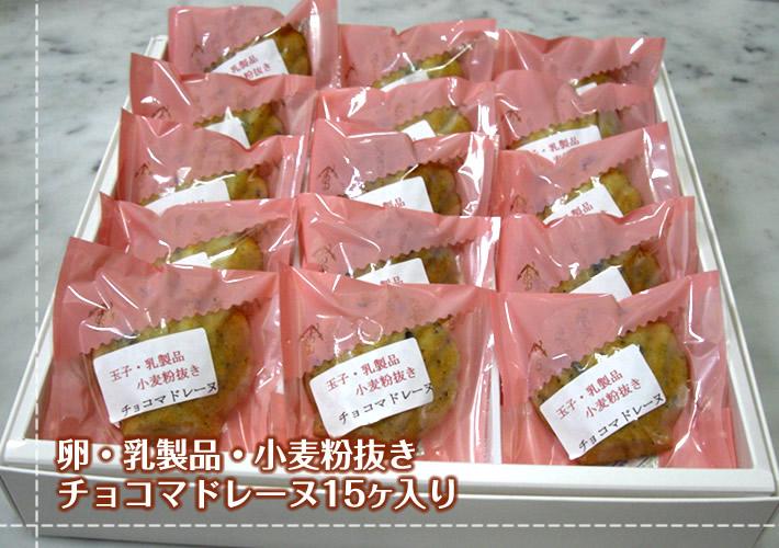 卵・乳製品・小麦粉抜きチョコマドレーヌ15ヶ入【アレルギー対応 マドレーヌ プレゼント 贈り物】