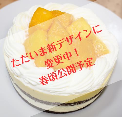 マンゴーデコレーションケーキ6号【誕生日 デコ ケーキ バースデーケーキ】の画像1枚目