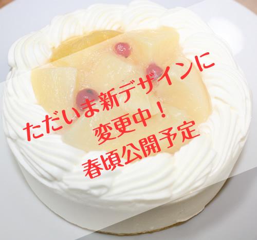 ピーチデコレーションケーキ4号【誕生日 ケーキ デコ バースデーケーキ】の画像1枚目