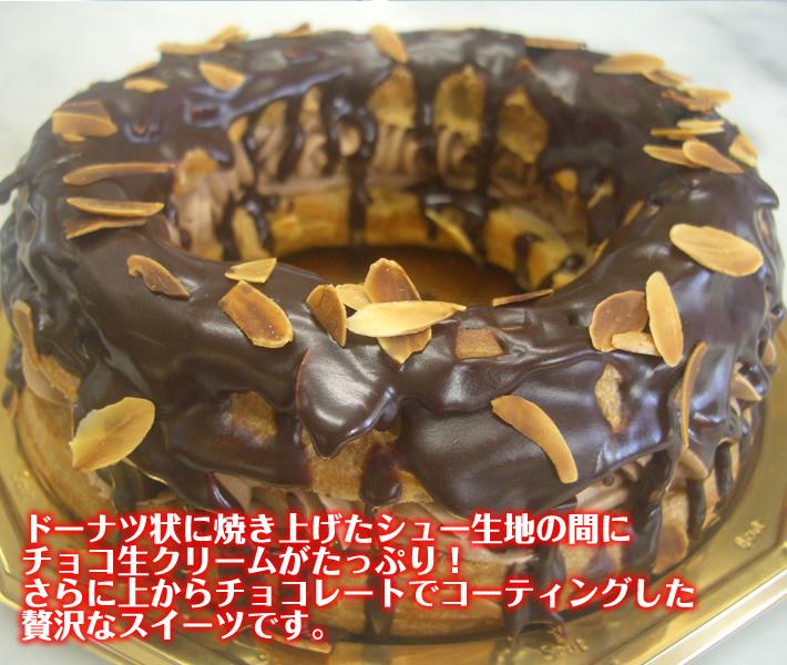 パリブレスト7号【バースデーケーキ 誕生日ケーキ デコ バースディ】【バレンタイン ホワイトデー】の画像1枚目