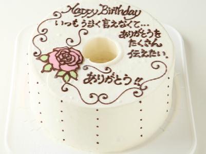 お手紙ケーキ直径17cm