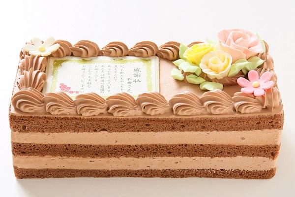 感謝状生チョコケーキ 長方形 約18cmx約7.5cm 高さ約7cm