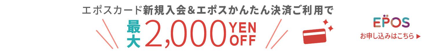 エポスカード新規入会&エポスかんたん決済ご利用で最大2,000円OFF